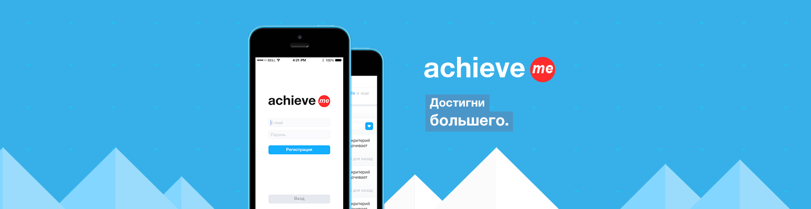 Achieve.me