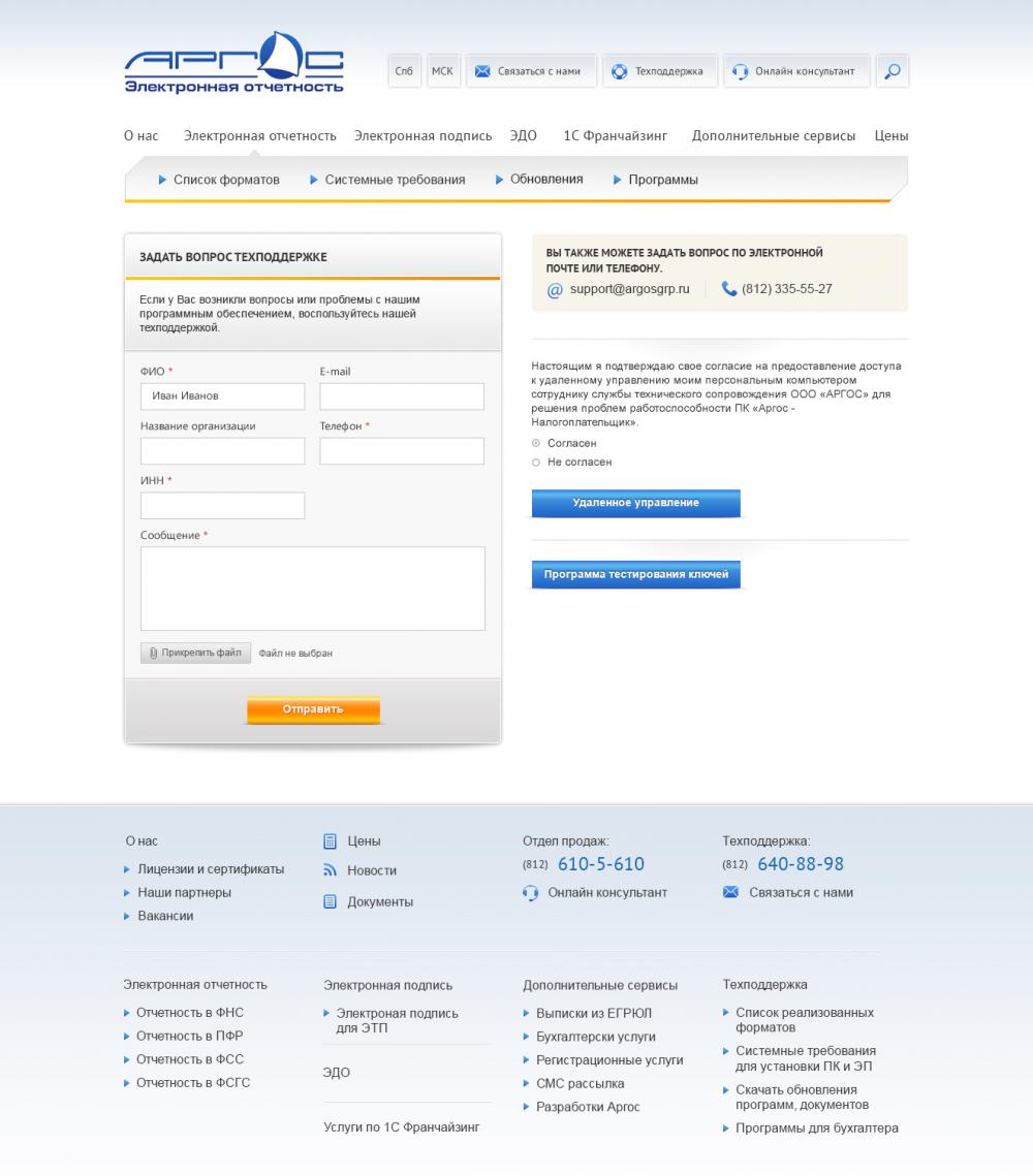 Аргос электронная отчетность телефон скачать бесплатно программу декларация 3 ндфл 2019